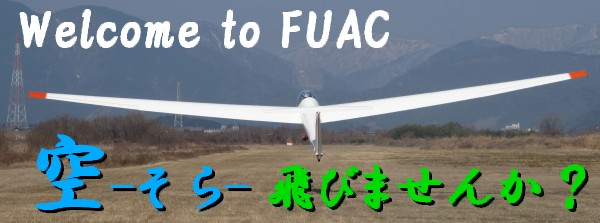 Welcome to FUAC 空-そら-飛びませんか?